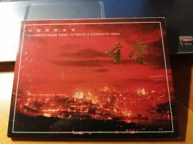 中国旅游全览   重庆