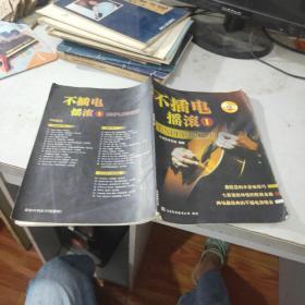 《不插电摇滚2》配1CD 新