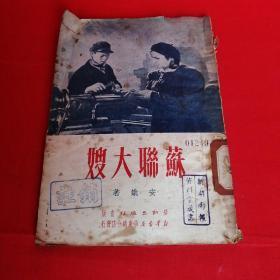 苏联大嫂 (1951.1初版)
