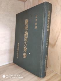 原版旧书《伤寒论类方汇参》精装一册  ——实拍现货,不需要查库存。欢迎比价,如若代购、代寻,价格更低!