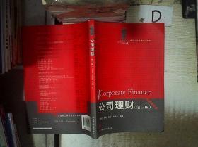 公司理财(第3版)/21世纪工商管理系列教材 '' 。、