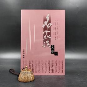 香港商务版  庄昭《名家谈文学(一)-名家谈》(锁线胶订)