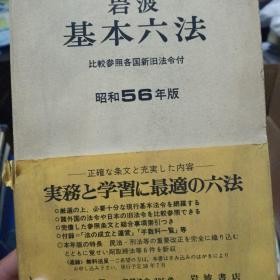 岩波基本六法昭和56年版