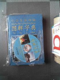小学生多功能图解字典(含光盘)