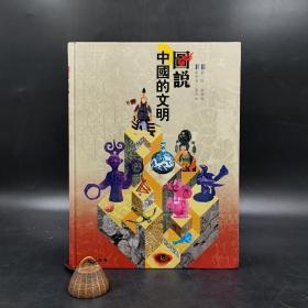 香港商务版  刘炜;张倩仪主编《图说中国的文明》(精装)