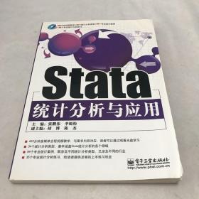Stata统计分析与应用