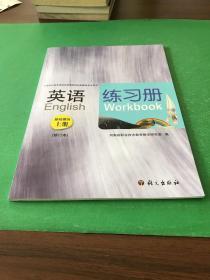英语练习册 : 基础模块. 上册