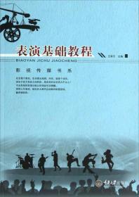 影视传媒书系:表演基础教程/ 王家元 编 / 重庆大学出版社9787562469735