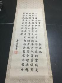 书法:李溪林-陋室铭