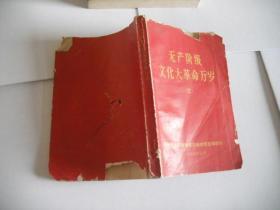 无产阶级文化大革命万岁 (三)