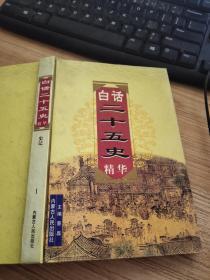 白话二十五史精华(1)