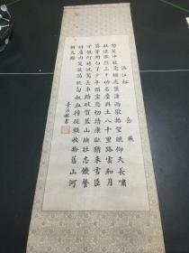 书法:李溪林-满江红