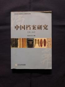 中国档案研究(第二辑)作者签赠本