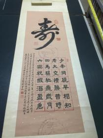 书法:陆宝瑜-寿