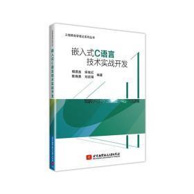 嵌入式C语言技术实战开发 嵌入式C编程教程书籍 嵌入式C语言从入门到精通 嵌入式Linux应用开发基础教材 嵌入式C语言程序设计教材