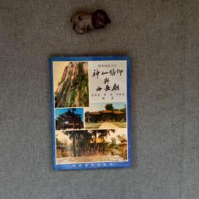 神仙信仰与西岳庙