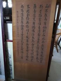 书法:张永昌-陋室铭(有破损)