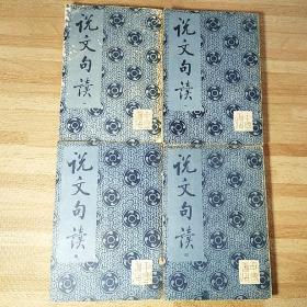 说文句读(全4册)