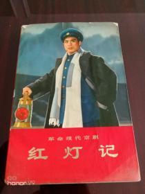 革命现代京剧:红灯记