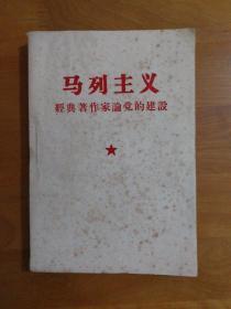 马列主义经典著作家伦党的建设(内有主席像和林彪题词)【罕见】
