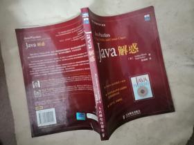 Java解惑
