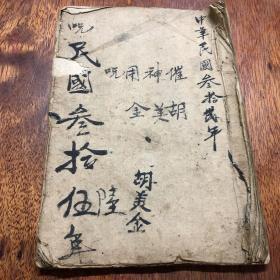 道家法术符咒书《催神用咒》
