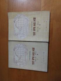 70-80年代怀旧老教材课本 全日制十年制学校初中课本世界地理上下册