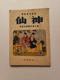 《神仙》民国版白话聊斋志异— 淄川蒲松龄留仙原著 封面漂亮 品好