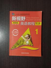 新视野英语教程 第三版1 读写教程 智慧版