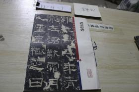 彩色放大本中国著名碑帖 礼器碑