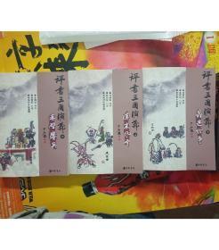 评书三国演义(全3册)