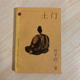 茅奖作家作品:《土门》  贾平凹签名钤印本  1997年签名  一版一印