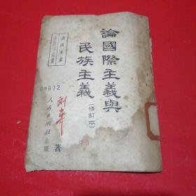 论国际主义与民族主义 (修订本1951.4北京再版)