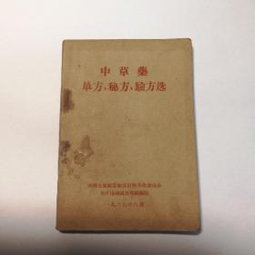 中草药单方秘方验方选(湖南湘西土家族苗族)