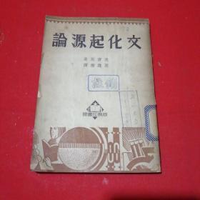 文化起源论(1949.11初版)
