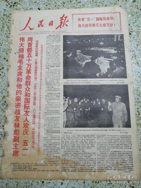 生日报人民日报1971年5月2日(4开八版)伟大领袖毛主席和他的亲密战友林彪副主席同首都五十万革命群众和国际友人欢庆五一