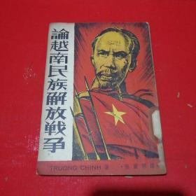 论越南民族解放战争(1950.8初版)