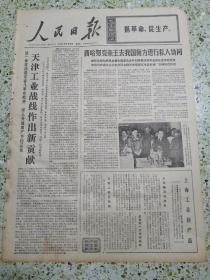 生日报人民日报1971年5月6日(4开六版)天津工业战线作出新贡献;西哈努克亲王去我国南方进行私人访问