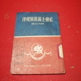 社会主义发展规律(1950.11初版)