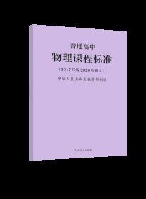 普通高中物理课程标准(2017年版2020年修订)