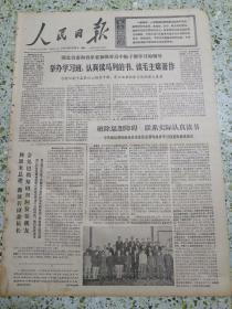 生日报人民日报1971年5月10日(4开六版)举办学习班认真读马列的书读毛主席著作;破除思想障碍联系实际认真读书