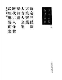 中国古代版画丛刊