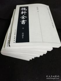 槐轩全书 (全10册)