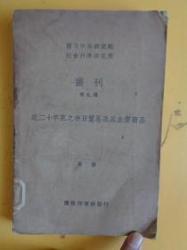 民国 丛刊(第九种)《近二十年来之中日贸易及其主要商品》