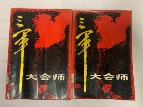 《三军大会师》 上下两全册