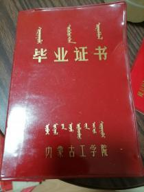 内蒙古工学院毕业证书1982