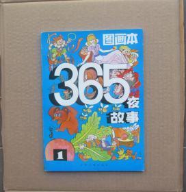 365夜故事图画本 第1册