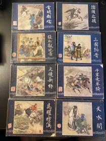 三国演义 连环画 (马跃檀溪、舌战群儒、千里走单骑、天水关等17本合售)