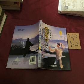 杨氏太极拳系列启蒙教程五段教学法