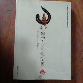 佛学与文化论集(第2辑)